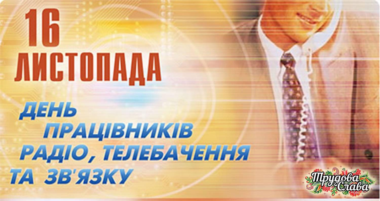 Поздравления телеканал свята